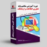 مفاهیم پایه فناوری اطلاعات و ارتباطات